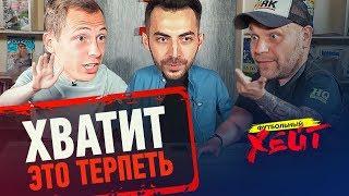 САМЫЙ МЕРЗКИЙ КЛУБ МИРА | Чего боятся русские футболисты | Судья, три два раз?
