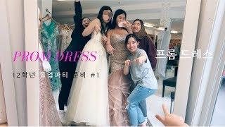 프롬 드레스 쇼핑 드레스 가격 비교!!! 캐나다 12학…