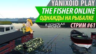 The Fisher Online Стрим Симулятор Рыбалки Турниры и Отдых Забегаем друзья