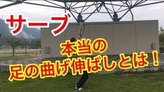 テニス サーブ 本当の足の曲げ伸ばしとは 窪田テニス教室