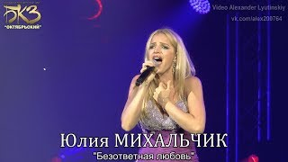 Юлия МИХАЛЬЧИК -