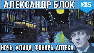 Александр Блок - Ночь, улица, фонарь, аптека… - александр блок стихи
