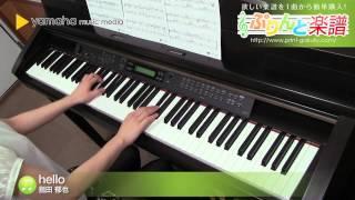 hello / 指田 郁也 : ピアノ(ソロ) / 中級