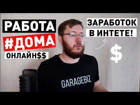 7 идей как заработать деньги в интернете. Удаленная работа дома
