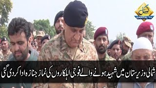 Funeral prayers of seven security personnel martyred in N.Waziristan offered in Rawalpindi