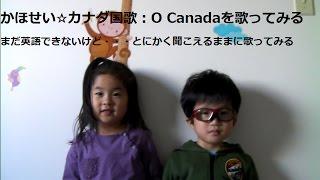 KahoSei☆カナダの国歌:O Canadaを歌ってみる:英語まだできないけど☆子供の海外生活 No English speaker KahoSei sing O' Canada