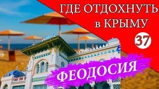 Сезон близко! Цены на жильё в Крыму. Феодосия. Отдых в Крыму 2019. Канал Мой Крым