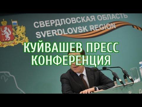 🔴 Губернатор Куйвашев раскрыл «URA.RU» планы о реформе власти в Свердловской власти