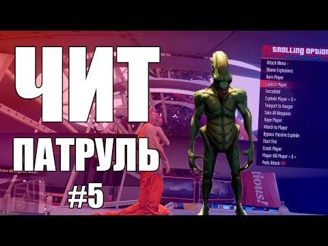 GTA Online: ЧИТ ПАТРУЛЬ #5: С двумя читами сразу