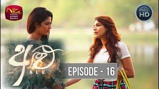Alu - අළු | Episode -16 | 2018-06-06| Rupavahini TeleDrama Thumbnail