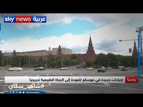 روسيا إجراءات جديدة في موسكو للعودة إلى الحياة الطبيعية تدريجيا بعد كورونا  - نشر قبل 16 ساعة