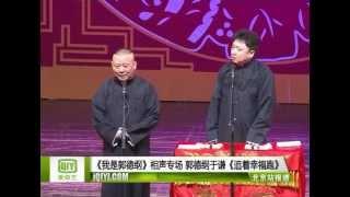 20130316 北展剧场 郭德纲 于谦 追着幸福跑