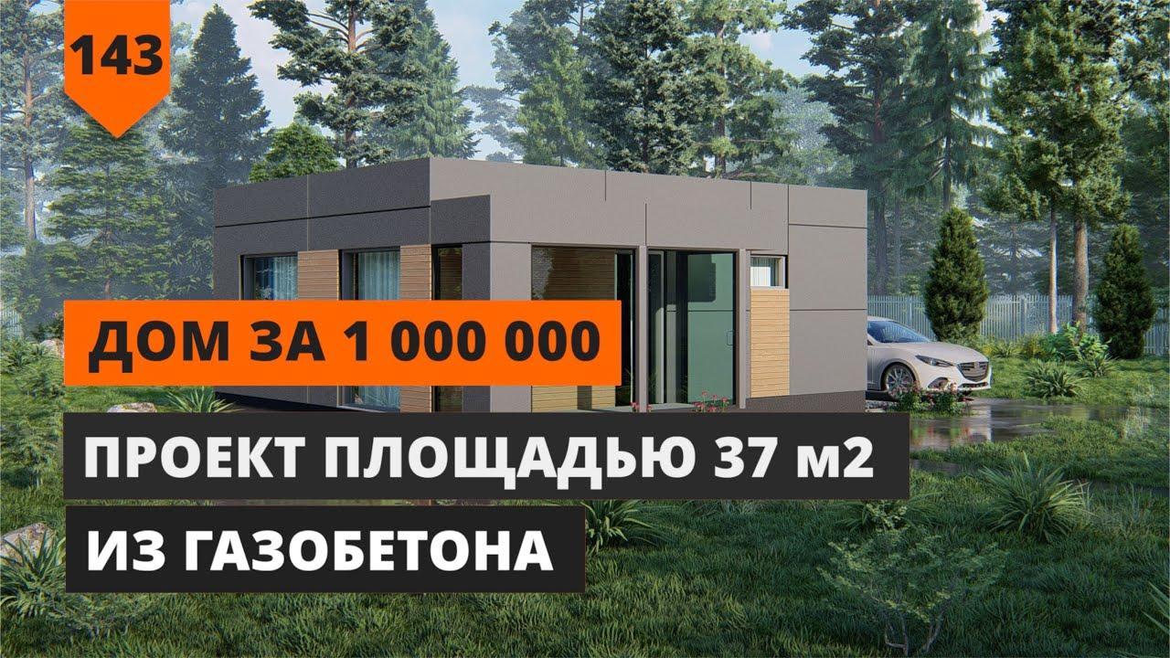 ПРОЕКТ СМАРТ-ДОМА UNICA ПЛОЩАДЬЮ 37 м2