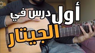 #1 الدرس الأول في الجيتار - سلسلة تعليم الجيتار من الصفر إلى الإحتراف