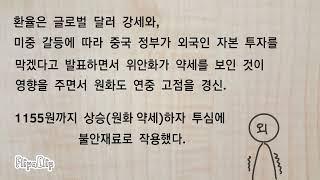 [0726] 코스피 60일선 이탈. 중화권 증시 동반 …