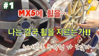 [1편]miata mx5에 휠을 바꿔주자!