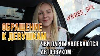 Обращение #miss_spl к девушкам :)