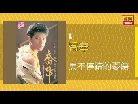 喬华 - 馬不停蹄的忧伤 - [Original Music Audio]