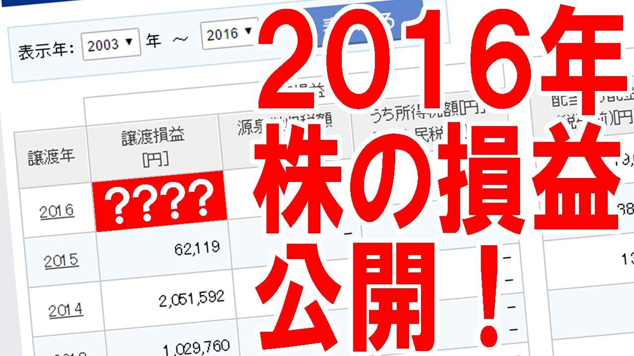 2016年いくら儲けたのか?株口座の年間収益を完全公開!【ピョコタン ...