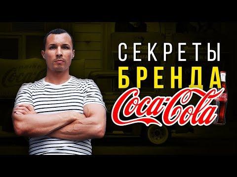 Coca-Cola изнутри! Секреты фирмы: пропаганда, работа с персоналом. Бизнес лайфхаки