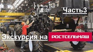Экскурсия на  Ростсельмаш Ч.3: второй конвейер, раскройно-прессовый завод, склад запчастей