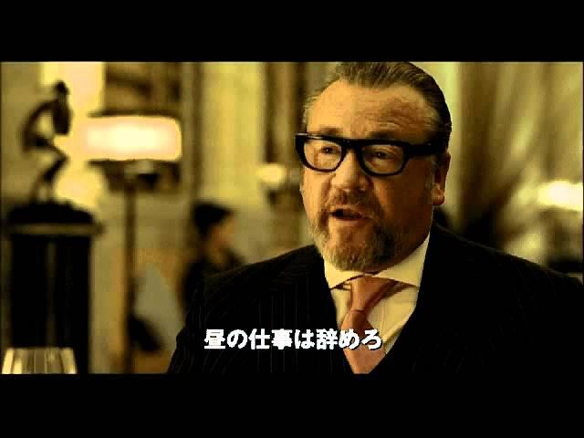 映画『ロンドン・ブルバード -LAST BODYGUARD-』予告編