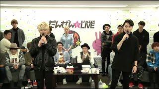 2017.01.10【だんぜん!!LIVE #43】 感謝蝶子的翻譯&校正~!! 影片中沒做...