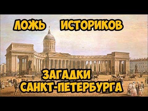 Смотреть Ложь Историков. Загадки Санкт-Петербурга. 1 часть. онлайн