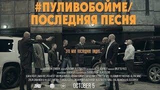 Download Каспийский Груз - #пуливобойме / Последняя песня (официальное видео) Mp3 and Videos