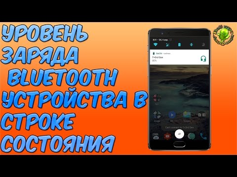 Уровень заряда Bluetooth устройства в строке состояния