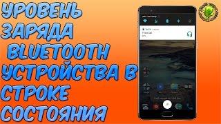 Рівень заряду Bluetooth пристрою в рядку стану