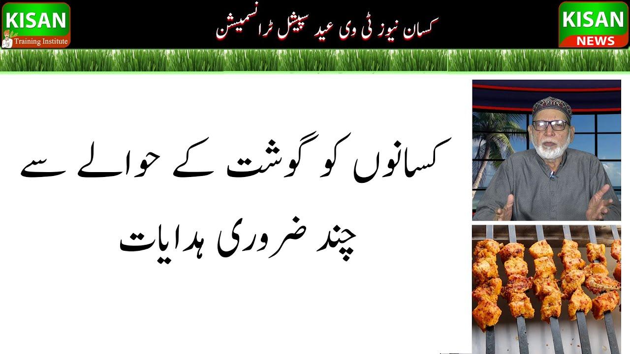 Important Eid suggestions for farmer|Celebrate Eid with Kisan TV|حافظ وصی کا کسانوں کے نام اہم پیغام