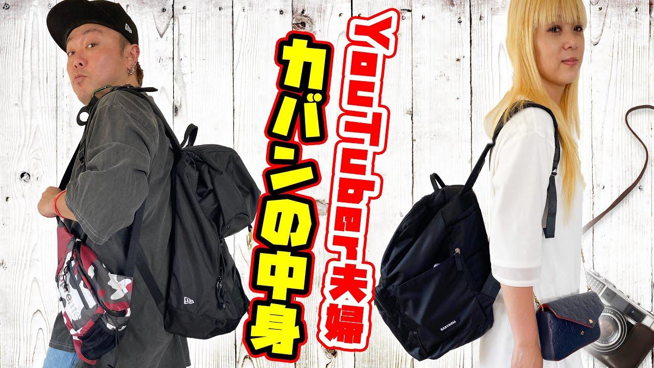 【YouTuber夫婦】パパとママのカバンの中身紹介!!