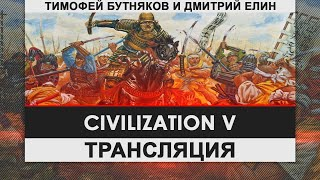 Civilization V - Тропы войны | Запись стрима