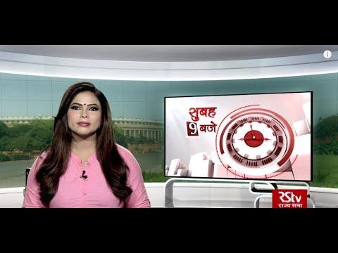Hindi News Bulletin | हिंदी समाचार बुलेटिन – August 10, 2019 (9 am)