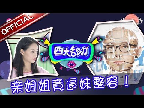 《四大名助》第25期20160630: 亲姐姐竟逼妹整容 EP.25【东方卫视官方超清】