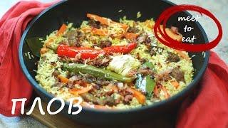 Плов рецепт | meet to eat