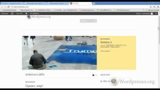 Уроки WordPress. Як налаштувати і оформити тему Sight на WordPress