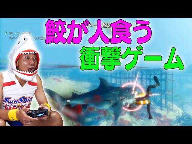 【ゲーム実況】空前絶後!鮫が人間を食べまくるゲームやってみた!!!【マンイーター/MAN EATER】