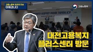 대전고용복지플러스센터 방문 영상
