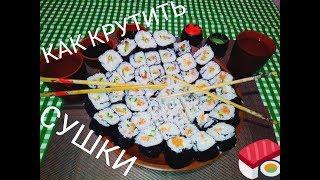 Как крутить суши. (пособие от начинающих :-)