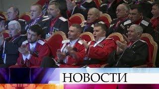 Принято решение об объединении нескольких сообществ в одно Всероссийское казачье общество.
