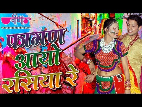 Fagan Aayo Rasiya Re - Among Top 10 Best Rajasthani Holi Festival Video Songs (Marwari Holi Ke Geet)