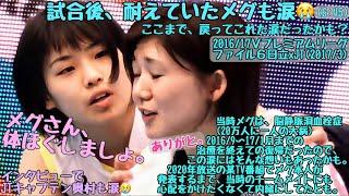 中田久美 - 愛の輝き