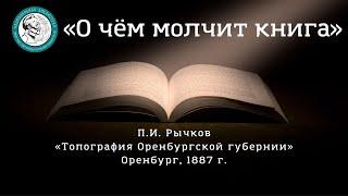''О чём молчит книга'': ''Топография'' Рычкова