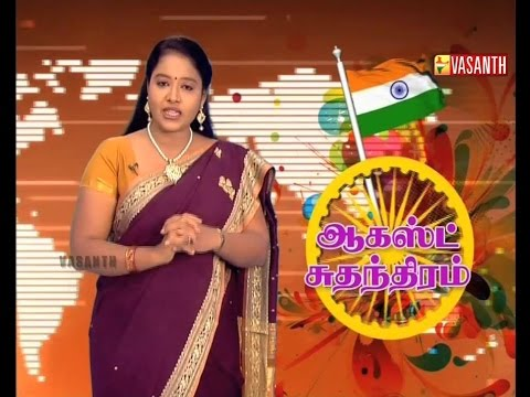 INDEPENDENCE DAY AUGUST | Vasanth TV | India | Pakistan | Afghanistan | Jamaica | Bolivia