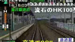 電車でGO!プロ1:ほくほく線リニアHK100系(ニコ米つき) thumbnail