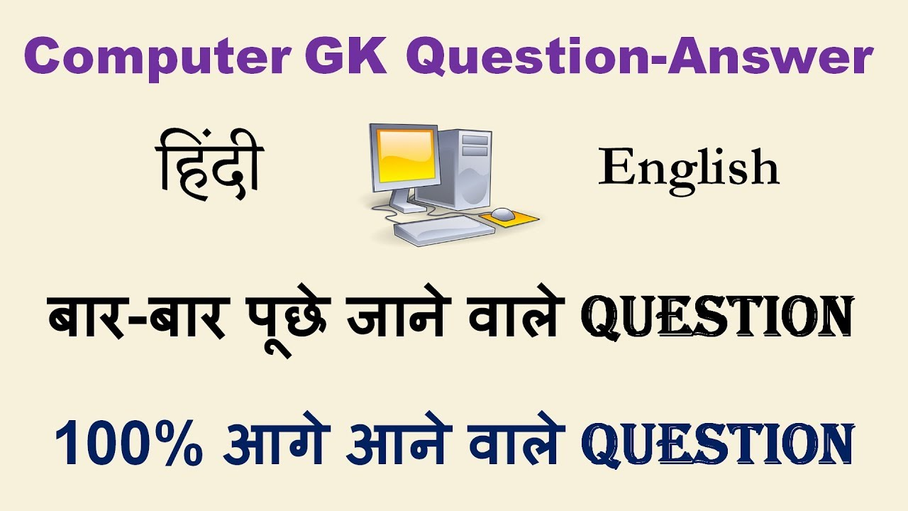 Computer Science Objective Questions And Answers Pdf