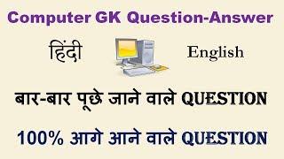computer gk in hindi | gk in hindi | question and answer on computer gk | Hindi and English