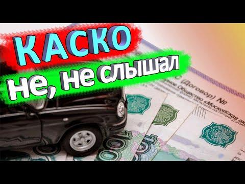 Что будет, если не делать КАСКО на второй год автокредитования